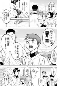由井 薫(ゆい かおる)
