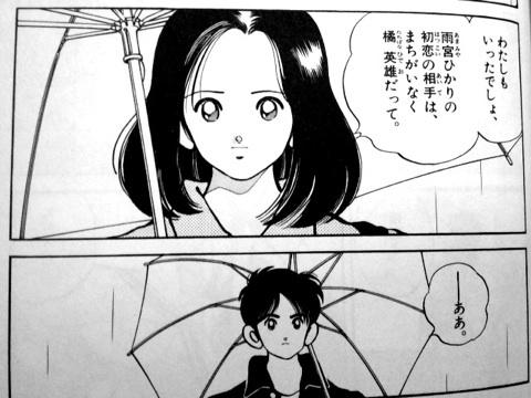 タッチ (漫画)の画像 p1_22