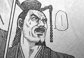 昌文君(しょうぶんくん)