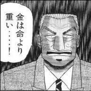 利根川幸雄(とねがわ ゆきお)