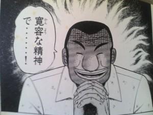 大槻(おおつき)