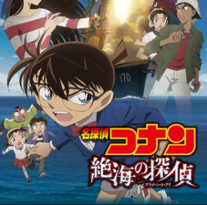 絶海の探偵