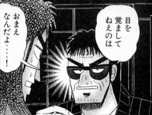 遠藤勇次(えんどう ゆうじ)