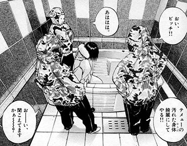 ゲイ 漫画 デリヘル
