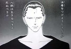 仙水忍(せんすい しのぶ)